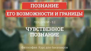 5.2 Чувственное познание - Философия для бакалавров(Философия. Курс для бакалавров Раздел 5 Познание, его возможности и границы Тема 5.2 Чувственное познание..., 2015-03-13T08:49:59.000Z)