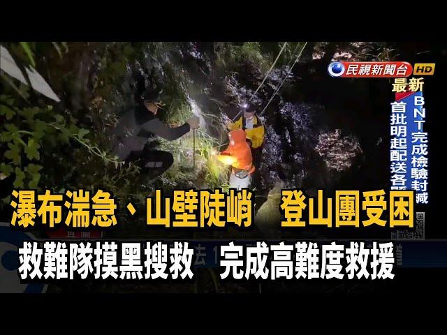 山區下雨瀑布湍急 登山客骨折救難隊摸黑搜救-民視台語新聞