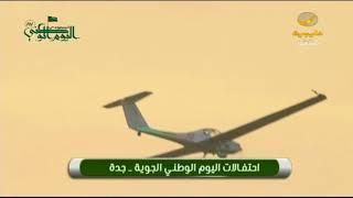 عروض جوية مميزة على كورنيش جدة بمناسبة اليوم الوطني السعودي 87 من هيئة الترفيه