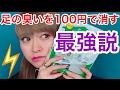 【最強説】足の臭いを100円で消す。投稿したくないw