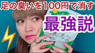 【最強説】足の臭いを100円で消す。投稿したくないw ほのか 検索動画 28