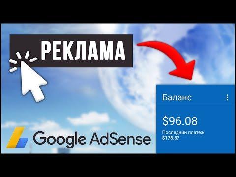 ЗАРАБОТОК В ИНТЕРНЕТЕ НА КОНТЕКСТНОЙ РЕКЛАМЕ GOOGLE ADSENSEиз YouTube · Длительность: 7 мин12 с