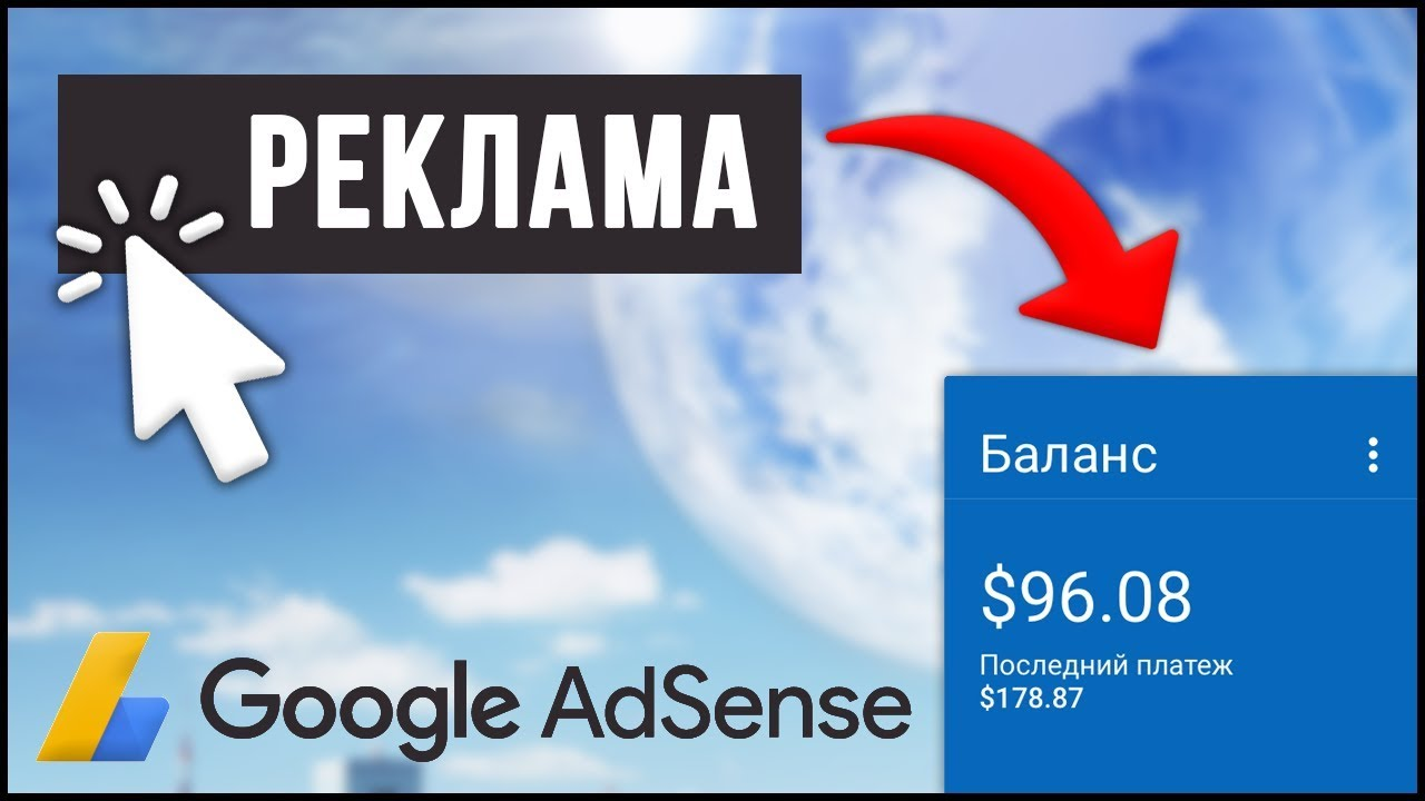 Гугл реклама зароботок дешевая лучшая реклама сайта в интернете