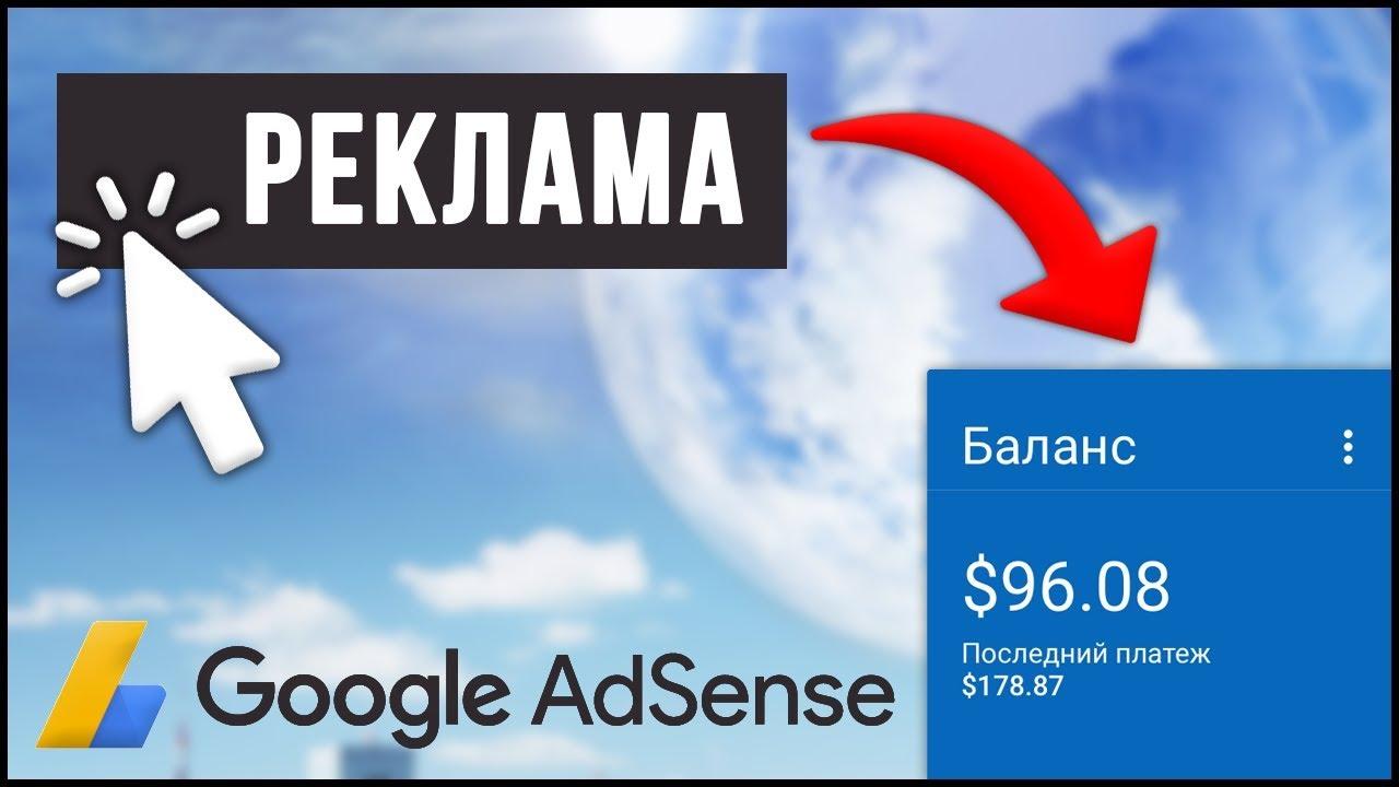 Зароботок на реклама от гугла google adwords гугл