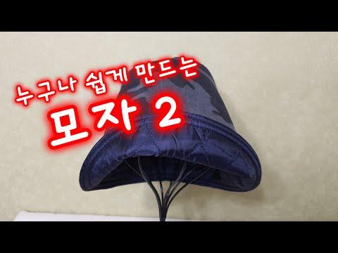 12.  뚜껑있는 모자/Handmade Hat/쉽게 만드는 모자/깡통 모자/모자 패턴/모자 도안/모자 만들기