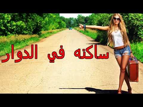 الشيخ مامو ساكنه في  الدوار  Cheikh Mamou Sakna Fi Dowar