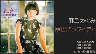 Vocal; Megumi Asaoka Lyrics; Makoto Kitajou Music; Makoto Kawaguchi...