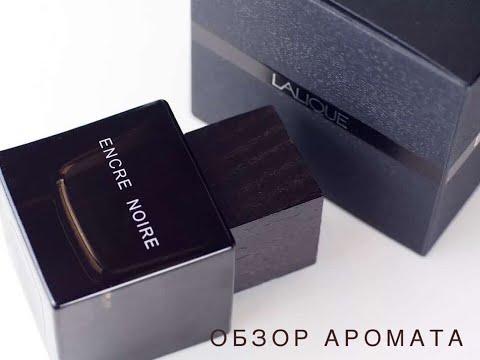 Описание аромата Lalique Encre Noir Pour Homme