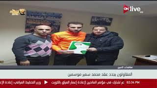 المقاولون العرب يجدد عقد محمد سمير موسمين
