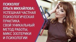 Обучение психологии. Отзыв Ольги Михайловой о Европейской Школе психологии.