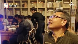 [선공개] 메모 한장에 담긴 그의 사연은?