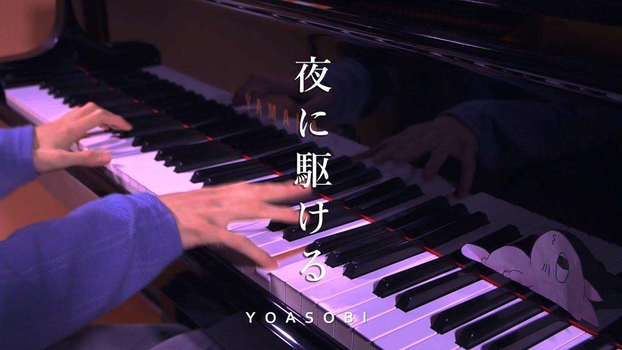 駆ける 夜 ピアノ 簡単 に