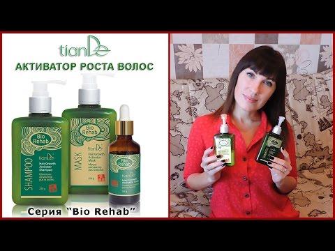 🍒Серия Bio Rehab активатор роста волос от ТианДе | Мой видео-отзыв о Био Рехаб 🍒