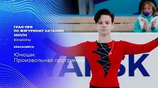 Юноши Произвольная программа Красноярск Гран при по фигурному катанию среди юниоров 2021 22