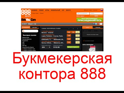 Видео Букмекерская контора 888