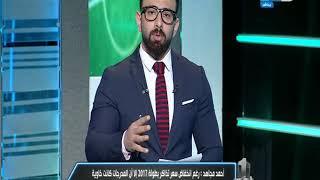 مكالمة عضو اتحاد الكرة احمد مجاهد ف اول رد علي اسعار تذاكر بطولة الامم الافريقية