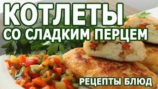 Рецепты блюд. Котлеты со сладким перцем простой рецепт блюда