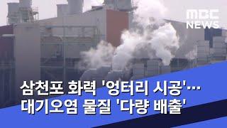 삼천포 화력 '엉터리 시공'…대기오염 물질 '다량 배출' (2020.05.26/뉴스데스크/MBC)