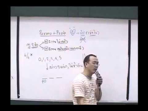 Probability ความน่าจะเป็น ม.5 [2-2] ติวเลขเรียนพิเศษออนไลน์  By www.tutoroui-plus.com