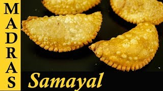Somas Recipe in Tamil | Sweet Somas Recipe | Diwali Sweets Recipe in Tamil
