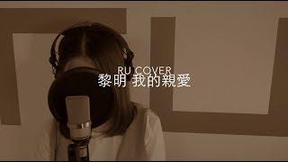 黎明 我的親愛 (cover by RU)