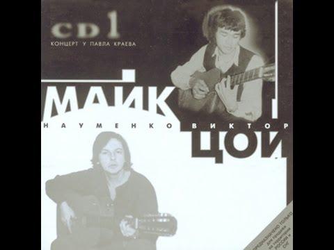 Виктор Цой и Майк Науменко:Концерт у Павла Краева(1983)