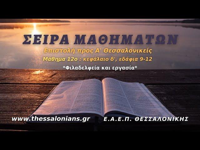 Σειρά Μαθημάτων 22-12-2020   προς Α' Θεσσαλονικείς δ' 9-12 (Μάθημα 12ο)