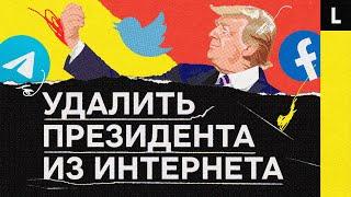 УДАЛИТЬ ПРЕЗИДЕНТА ИЗ ИНТЕРНЕТА | Как соцсети строят свою диктатуру