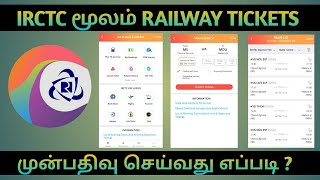 Irctc Railway Tickets Booking in Tamil | How to Book irctc Railway Ticket |Irctc Train Ticket |irctc screenshot 4