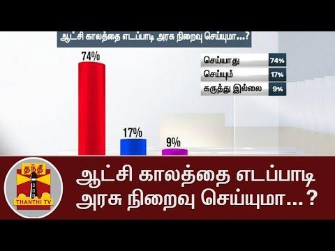 Repeat AIADMK Rule Will Continue in Tamilnadu till 2019 - Seeman