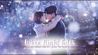 [Thai Ver.] Eddy Kim (에디킴) - When Night falls (긴 밤이 오면) | เชยอง