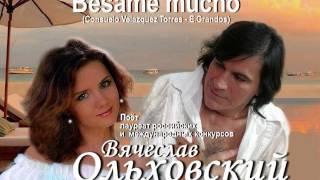 Вячеслав Ольховский - Besame mucho