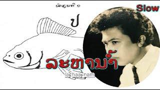 ລະຫານ້ຳ  -  ຮ້ອງໂດຍ :  ພົມມະ ພິມມະສອນ  -  Phomma PHIMMASONE  (VO) ເພັງລາວ ເພງລາວ lao song
