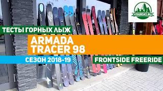 Тест горных лыж Armada Tracer 98