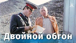 Двойной обгон (приключения, реж. Александр Гордон, 1984 г.)