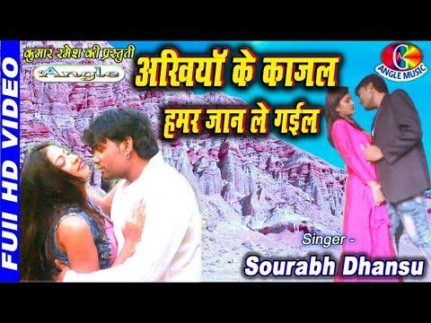 अंखिया के काजल हमर जान ले गईल Ankhiya Ke Kajal Hamar Jaan Le Gail # Sourabh Dhansu