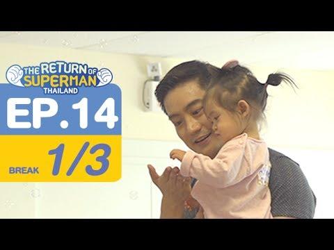 The Return of Superman Thailand - Episode 14 ออกอากาศ 24 มิถุนายน 2560 [1/3]