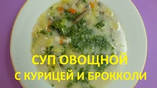 Суп овощной с курицей и брокколи. Сливочный вкус.