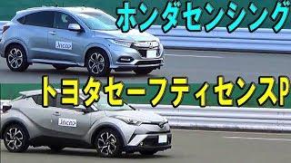 【ホンダ 新型ヴェゼル vs トヨタ C-HR】自動ブレーキ どっちが優秀!?