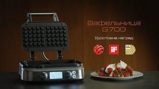 Вафельница BORK G700: видеообзор и советы по использованию