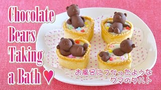 Chocolate Bears Taking a Bath (Valentine's Day Tart Recipe) お風呂につかったようなクマのタルト (バレンタイン レシピ)