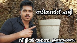 How to Make Cement Pot in Malayalam