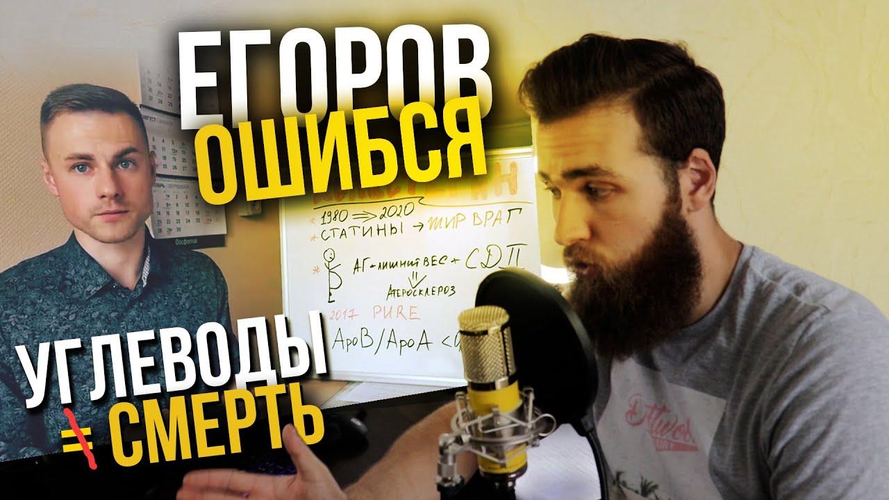 Как Врач Егоров ошибается / Углеводы и Холестерин