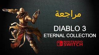 مراجعة : Diablo 3 Eternal collection