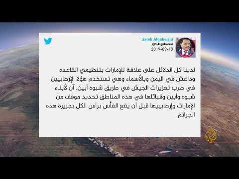???? ???? الجبواني يتهم #الإمارات بأنها على علاقة مع تنظيمي القاعدة والدولة في #اليمن  - نشر قبل 59 دقيقة