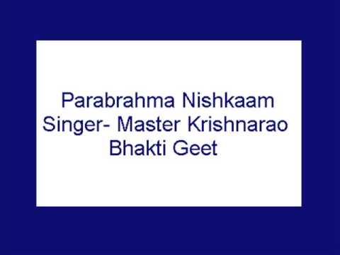 Parabrahma Nishkaam- Master Krishnarao (Bhakti Geet)