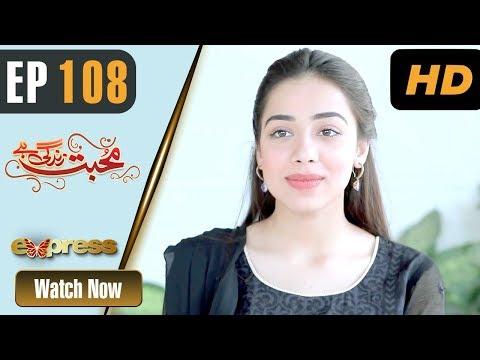Mohabbat Zindagi Hai - Episode 108 - Express Entertainment Dramas