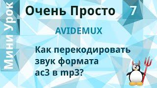 7 Очень Просто/Как перекодировать звук формата  ac3 в mp3?