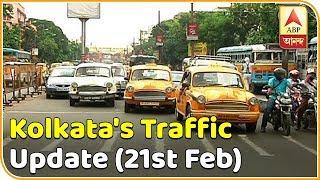 কলকাতার যান চলাচলের হাল হকিকত | 21st Feb | ABP Ananda