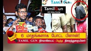 MASTER PLAN போட்டு பிடித்தோம் -விவரிக்கும் விஷால்  | TAMIL GUN | VISHAL